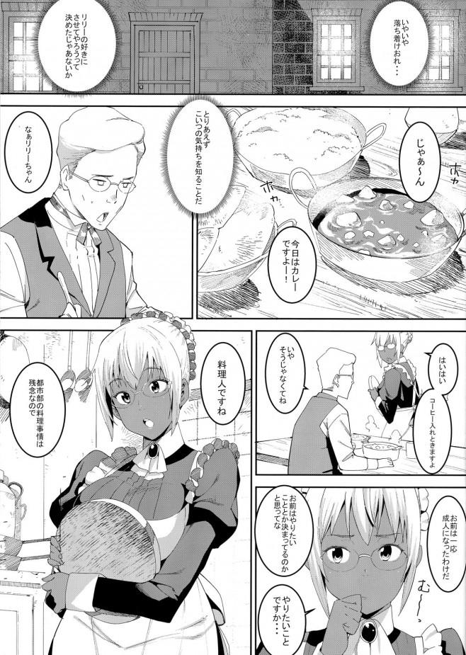 幼馴染の彼女は獣人だったけどそんなの関係ねぇ!w【エロ漫画・エロ同人】 (7)