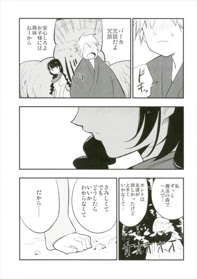 矢田寺成美がお地蔵さんにおしっこかけた男性と、洞窟で発情セックスw【東方 エロ漫画・エロ同人】 (9)