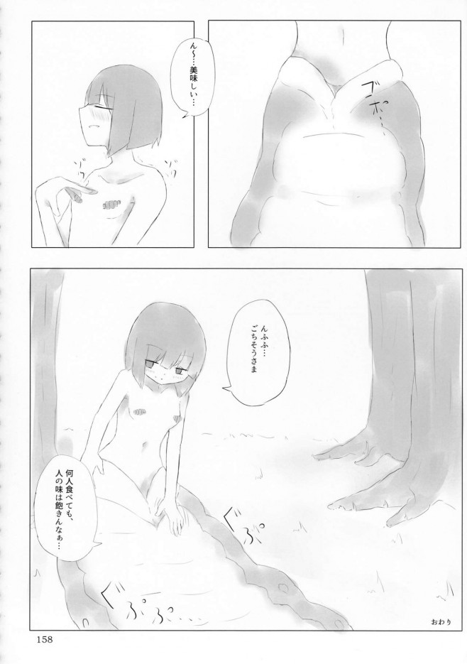 突然手のひらサイズになって女の子に丸呑みされちゃうwww【エロ漫画・エロ同人】 (157)