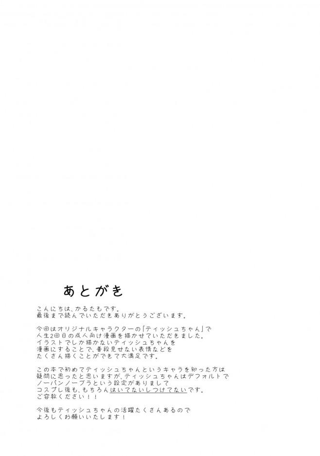 【エロ漫画】銀髪美少女にセーラー服を着せてお兄ちゃんと呼んでもらうww【無料 エロ同人誌】 (20)