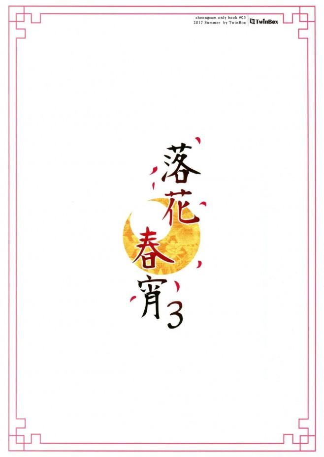 大切な許嫁との約束も忘れるほど快楽に溺れていく中華娘☆【エロ漫画・エロ同人】 (23)