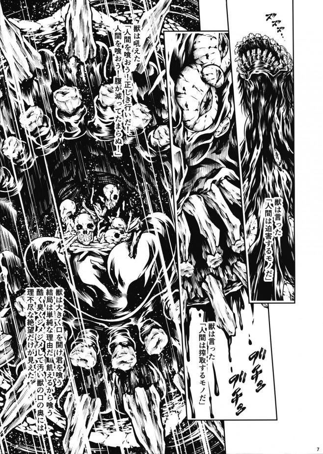 地獄で成すすべなく悪魔に犯し殺されていく女達☆【エロ漫画・エロ同人】 (7)
