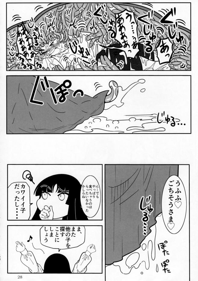 突然手のひらサイズになって女の子に丸呑みされちゃうwww【エロ漫画・エロ同人】 (27)