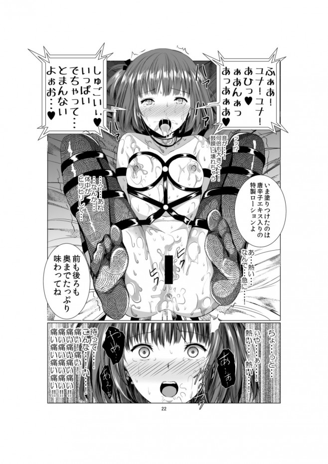 美少女JK百合カップル♡浮気を疑われてお仕置セックスする展開にwww【エロ漫画・エロ同人】 (20)