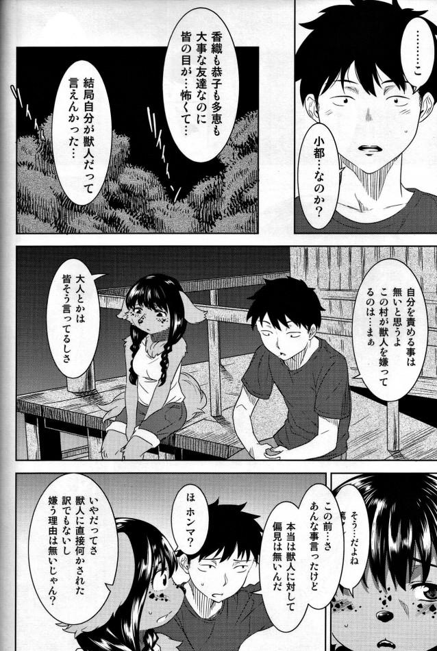 幼馴染の彼女は獣人だったけどそんなの関係ねぇ!w【エロ漫画・エロ同人】 (15)