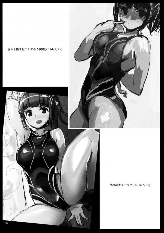 競泳水着姿の黒髪ポニテJKと学校のプールでセックスwww【エロ漫画・エロ同人】 (17)