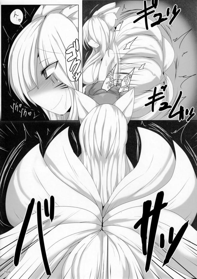 突然手のひらサイズになって女の子に丸呑みされちゃうwww【エロ漫画・エロ同人】 (103)