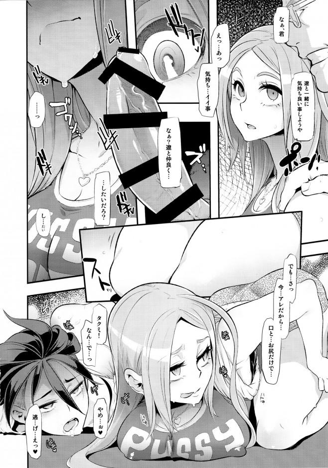 【エロ漫画・エロ同人】寝込んで起きたら女になってて職場でまわされ肉便器にされて・・・ (28)