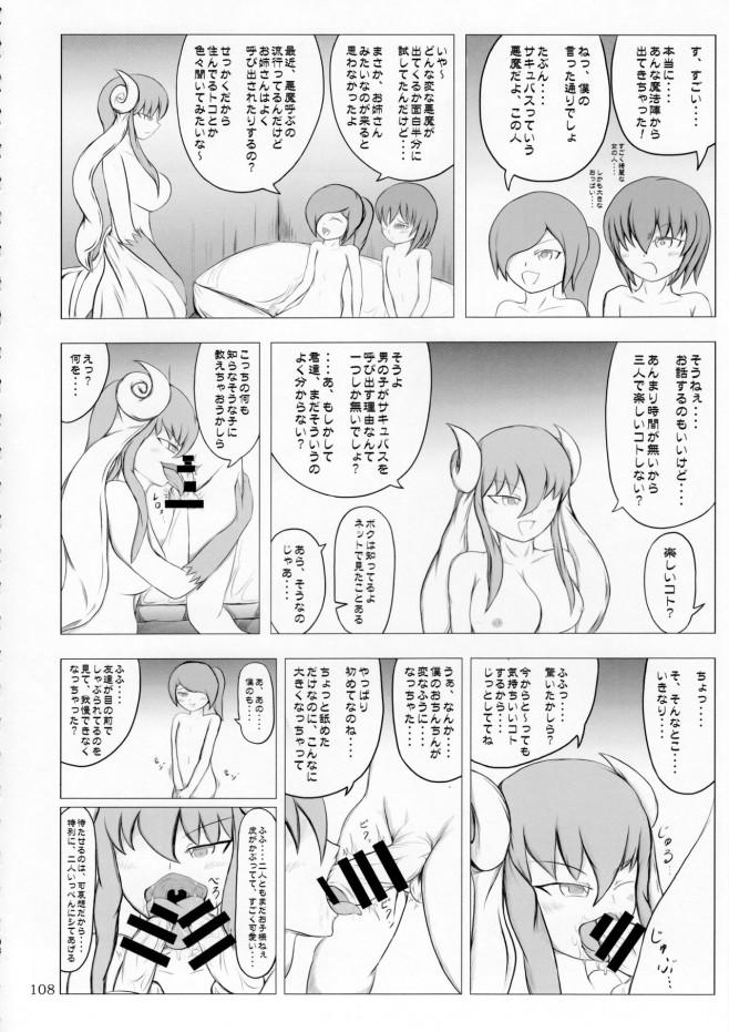 突然手のひらサイズになって女の子に丸呑みされちゃうwww【エロ漫画・エロ同人】 (107)