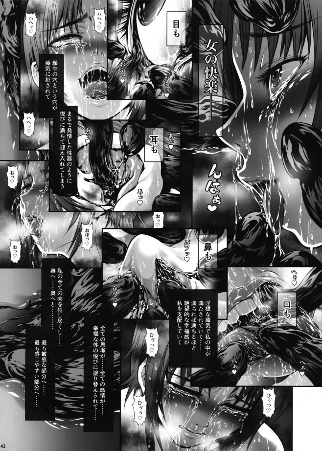 地獄で成すすべなく悪魔に犯し殺されていく女達☆【エロ漫画・エロ同人】 (40)