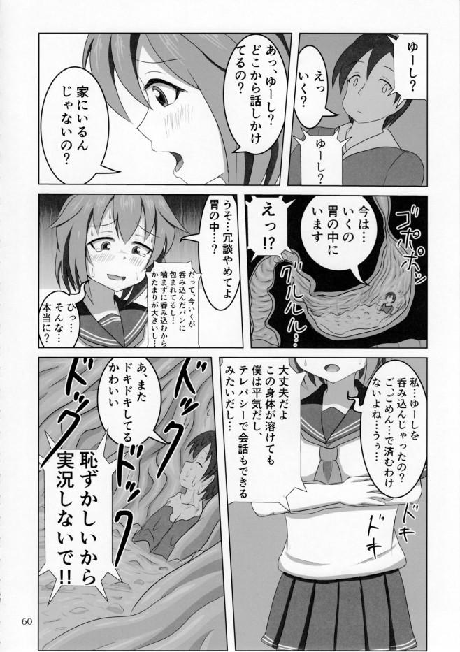 突然手のひらサイズになって女の子に丸呑みされちゃうwww【エロ漫画・エロ同人】 (59)