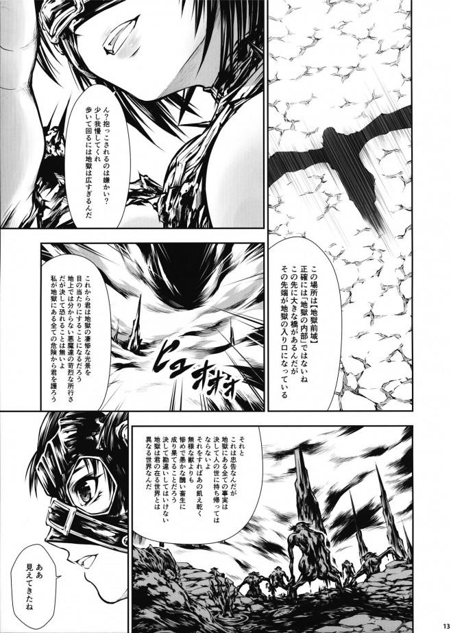 地獄で成すすべなく悪魔に犯し殺されていく女達☆【エロ漫画・エロ同人】 (13)