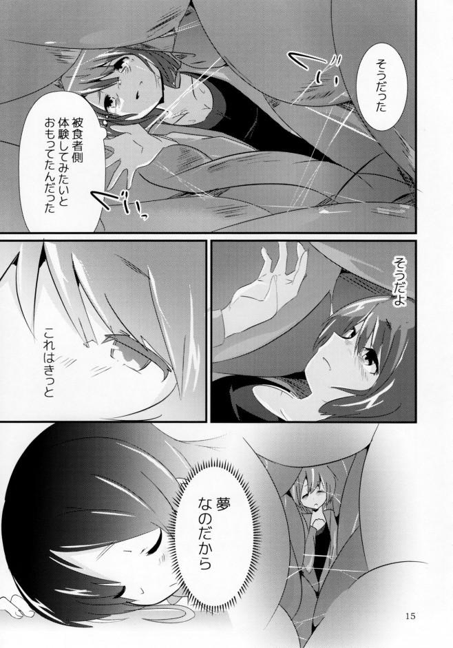 突然手のひらサイズになって女の子に丸呑みされちゃうwww【エロ漫画・エロ同人】 (14)