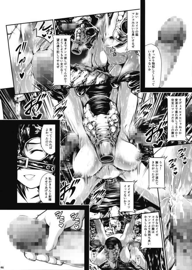 地獄で成すすべなく悪魔に犯し殺されていく女達☆【エロ漫画・エロ同人】 (44)