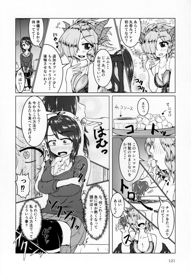 突然手のひらサイズになって女の子に丸呑みされちゃうwww【エロ漫画・エロ同人】 (120)
