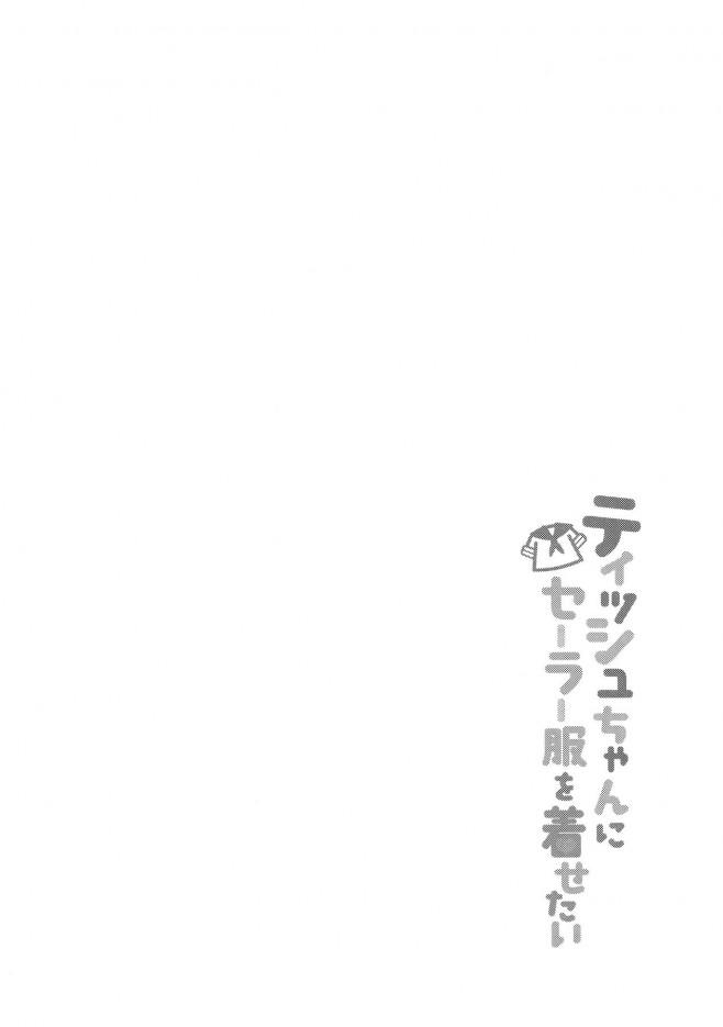 【エロ漫画】銀髪美少女にセーラー服を着せてお兄ちゃんと呼んでもらうww【無料 エロ同人誌】 (3)