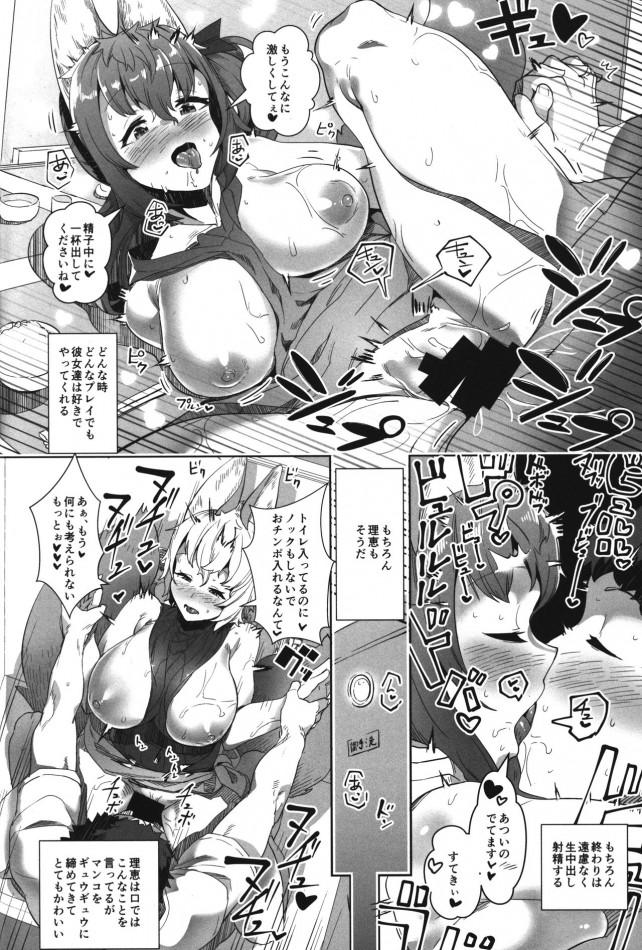 女性しかいない妖狐一家のもとを訪れては、日々種付け三昧w【エロ漫画・エロ同人】 (29)