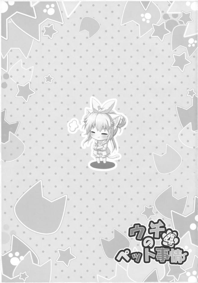 リリー!なんであいつがこんなメイド喫茶に!?というかメイド服くっすエロいな!!【エロ漫画・エロ同人】 (20)