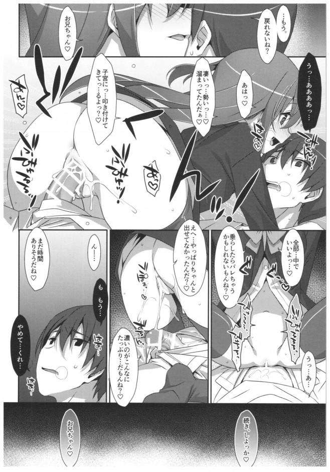 お兄ちゃん大好きなエロ妹は何でもお見通し☆【エロ漫画・エロ同人】 (35)