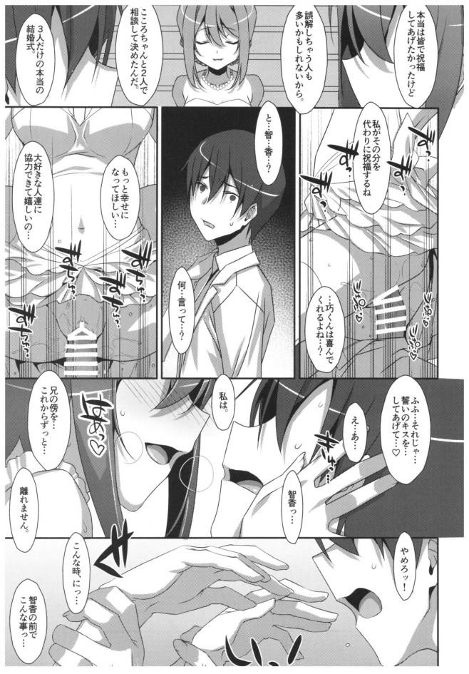 お兄ちゃん大好きなエロ妹は何でもお見通し☆【エロ漫画・エロ同人】 (18)