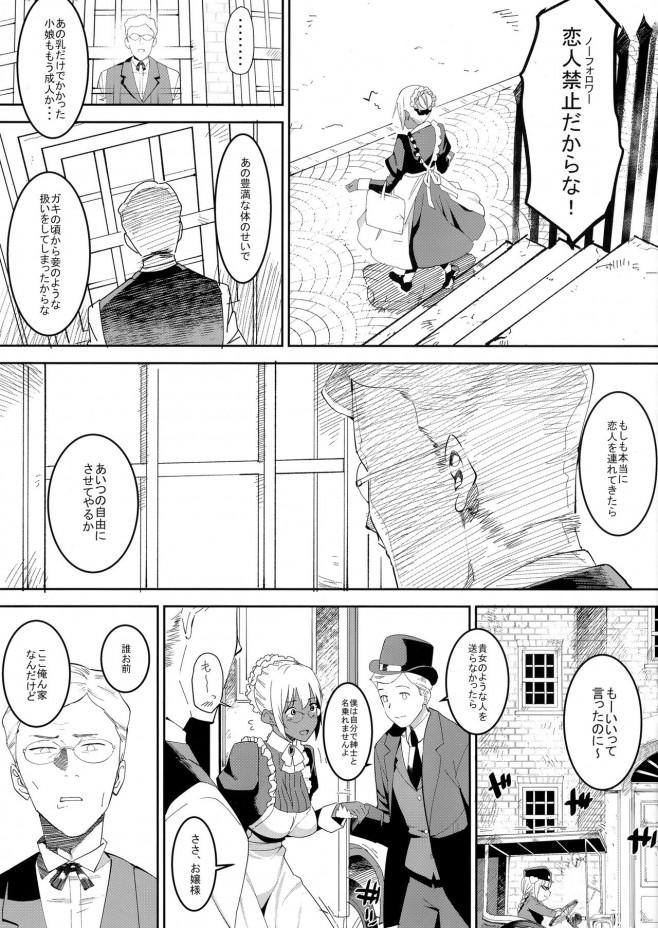 幼馴染の彼女は獣人だったけどそんなの関係ねぇ!w【エロ漫画・エロ同人】 (5)