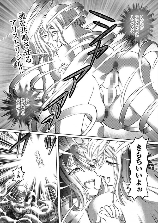 な、何よこの強さは・・・あっいやああ!な、なんで急に膣内で!・・・【エロ漫画・エロ同人】