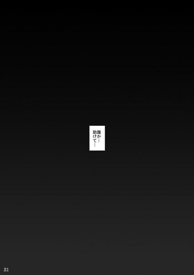 肉壺の中でマ級ザーメン漬けにされて淫乱艦娘になっちゃう☆【艦これ エロ漫画・エロ同人】 (22)