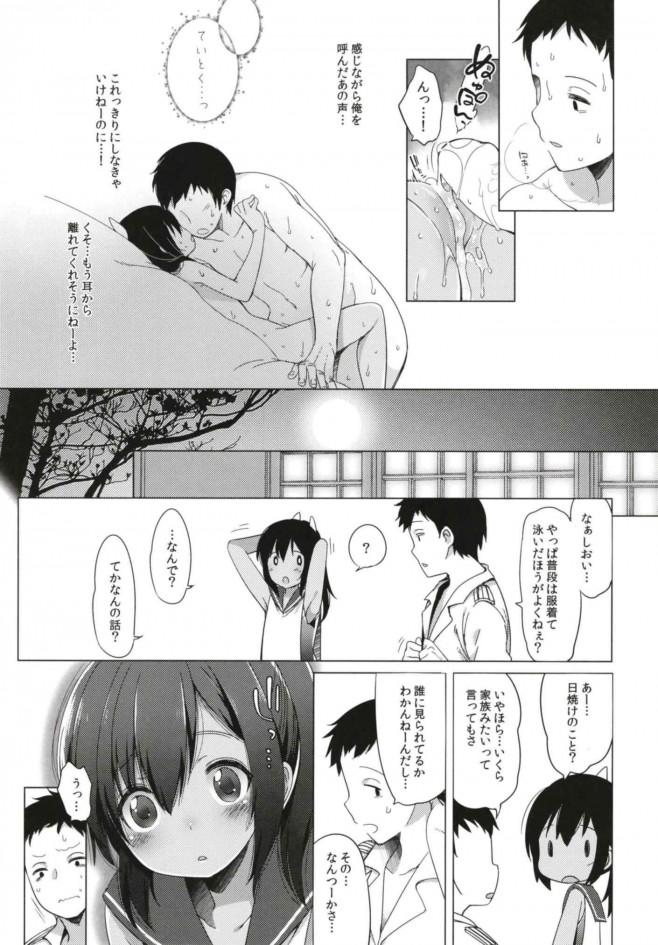 【艦これ エロ漫画・エロ同人】伊401ちゃんとエッチなことしちゃう♡ (21)