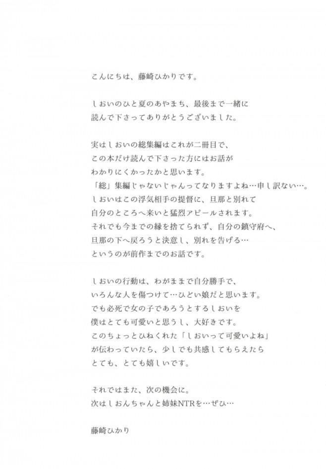 【艦これ エロ漫画・エロ同人】伊401ちゃんとエッチなことしちゃう♡ (88)