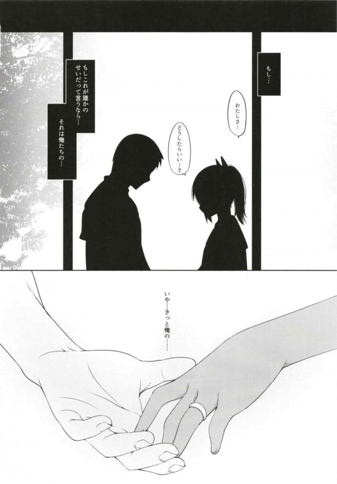 【艦これ エロ漫画・エロ同人】伊401ちゃんとエッチなことしちゃう♡ (58)