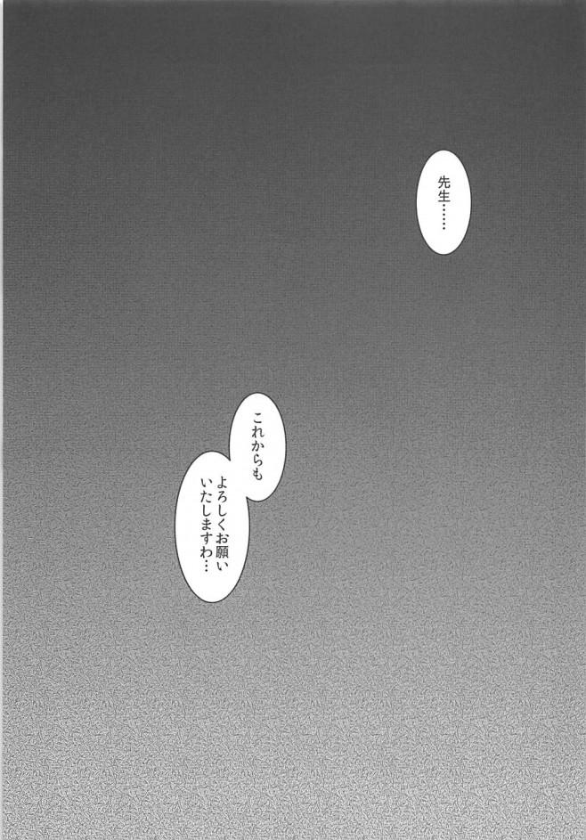 【東方 エロ漫画・エロ同人】咲夜が隠れてエッチな課外授業をしてあげた生徒たちが慧音にちんこ挿入れて中出しするおねショタものwwww (18)