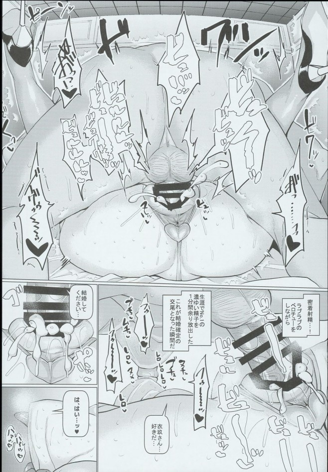 【エロ同人誌 東方】元気のない日は衣玖さんにエッチな身体をフルに使って励ましてもらうお突きあいw【無料 エロ漫画】 (19)