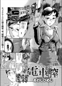 【エロ漫画・エロ同人】電車内で痴漢されたけどその人がうまくて気持ちよくなっちゃう♡