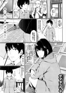 【エロ漫画・エロ同人】雨が好きな家出少女の雨音ちゃんと恋に落ちてラブラブエッチ・・・・・・・・