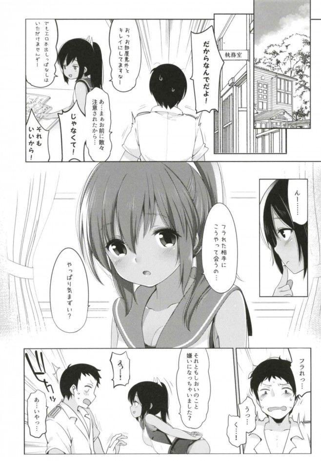 【艦これ エロ漫画・エロ同人】伊401ちゃんとエッチなことしちゃう♡ (38)