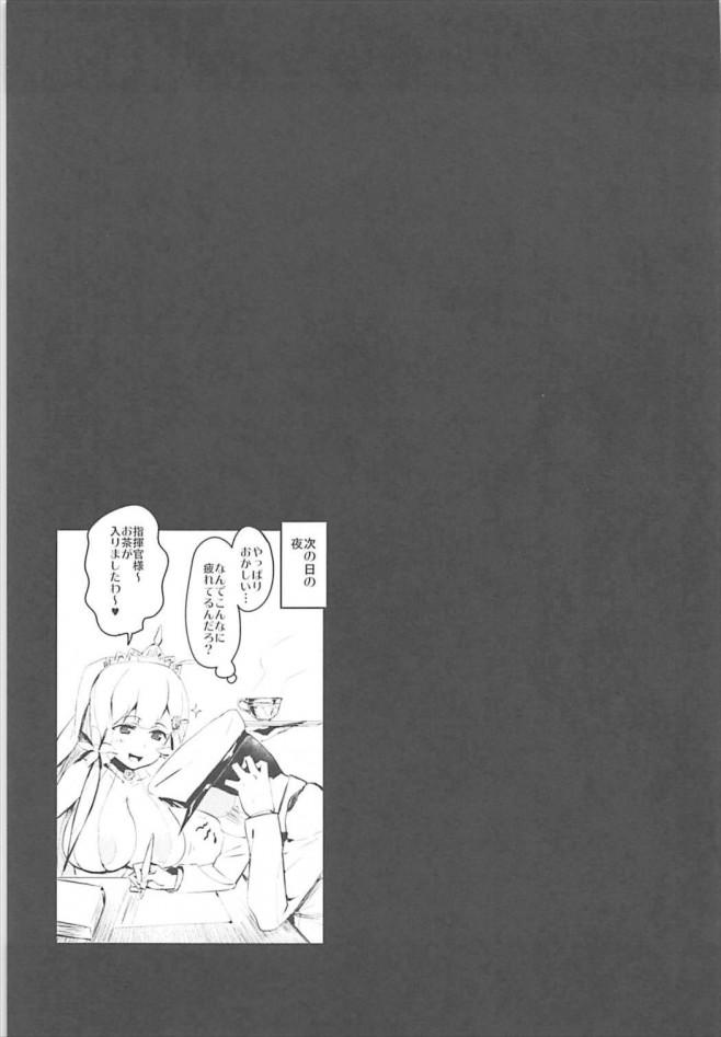 【アズールレーン エロ漫画・エロ同人】ロリカワ爆乳なイラストリアスが指揮官のお疲れマラをパイズリで性処理♪ (24)