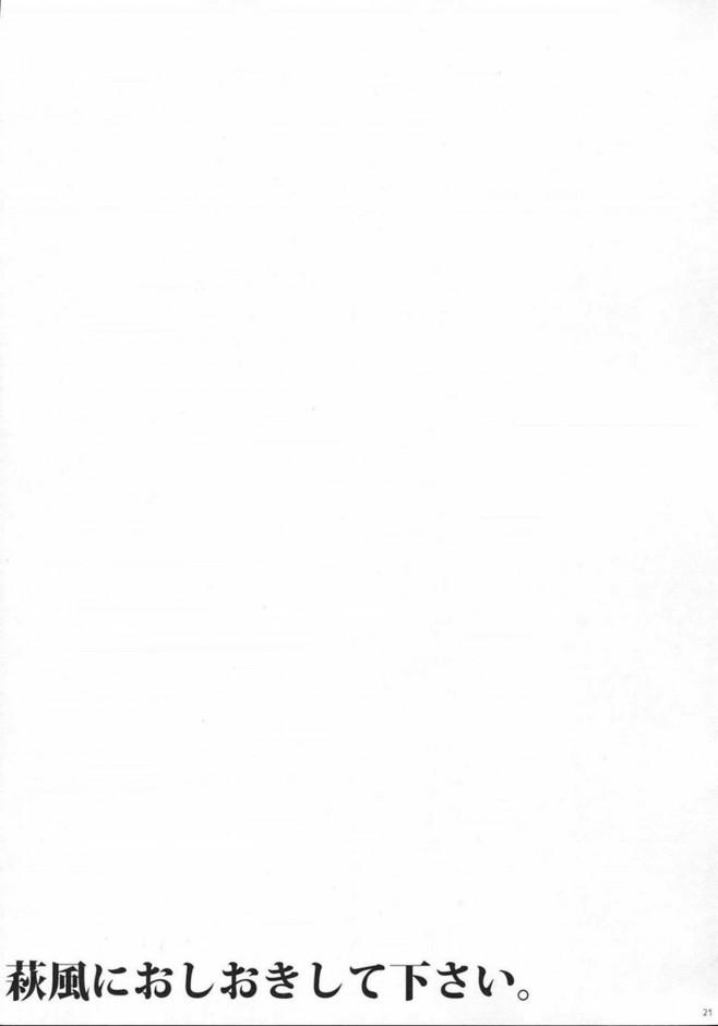 【エロ同人誌 艦これ】「お仕置き」で焦らしプレイwww胸だけで潮吹きするほど激しくイかされる萩風www【無料 エロ漫画】 (20)