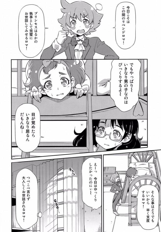 【プリキュア エロ漫画・エロ同人】エロ執事が勃起ち〇ぽで中出しS〇Xご奉仕! (5)