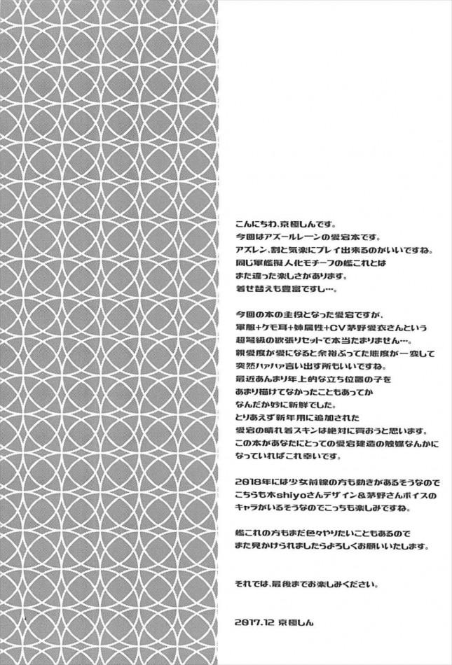 【アズールレーン エロ漫画・エロ同人】休みになったから愛宕とラブラブエッチしちゃう♡ (3)