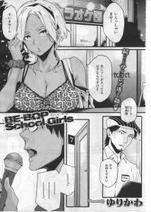 【エロ漫画・エロ同人誌】店員や他人に見せつけながらカラオケで黒ギャルお姉さんと乱交エッチ♡