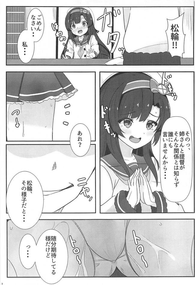 【艦これ エロ漫画・エロ同人】松輪ちゃんと択捉と3Pしちゃう♡ (8)