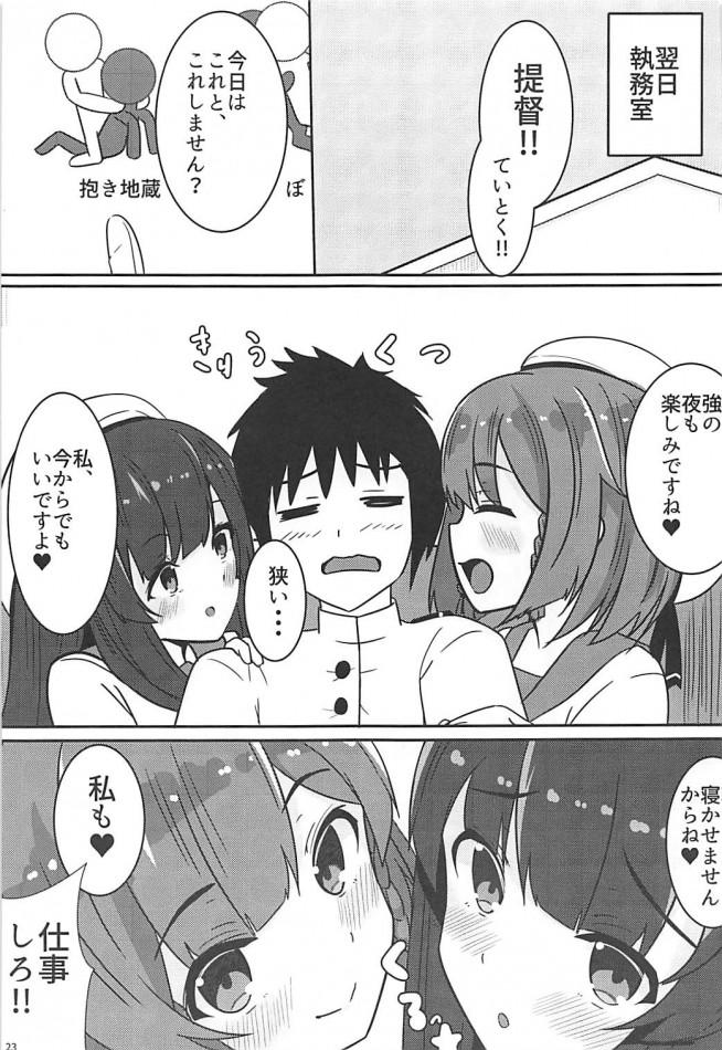 【艦これ エロ漫画・エロ同人】松輪ちゃんと択捉と3Pしちゃう♡ (24)