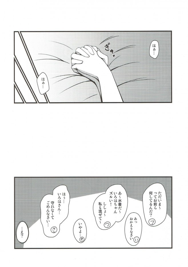 【まどマギ エロ漫画・エロ同人】いろはちゃんと七海ちゃんの濃厚レズプレイ♡ (13)