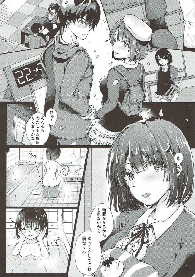 【冴えカノ エロ漫画・エロ同人】加藤恵ちゃんと二人で初めてのSEX♡ (3)