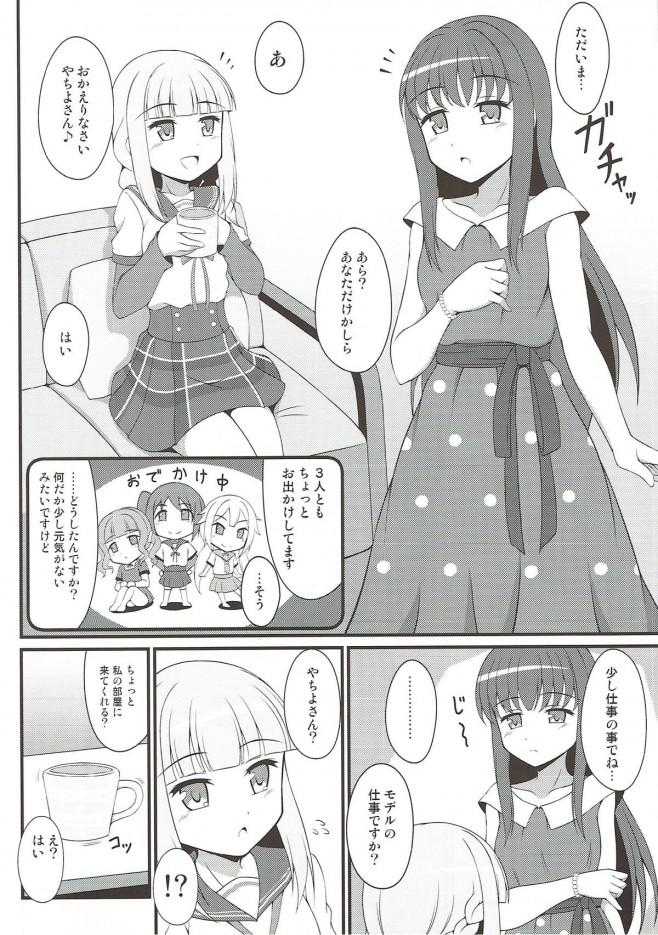 【まどマギ エロ漫画・エロ同人】いろはちゃんと七海ちゃんの濃厚レズプレイ♡ (3)