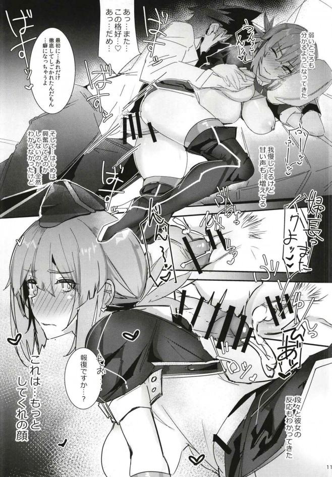 【エロ同人誌 FGO】疲れたマスターを甘やかしてくれるナイチンゲールwww【無料 エロ漫画】 (10)