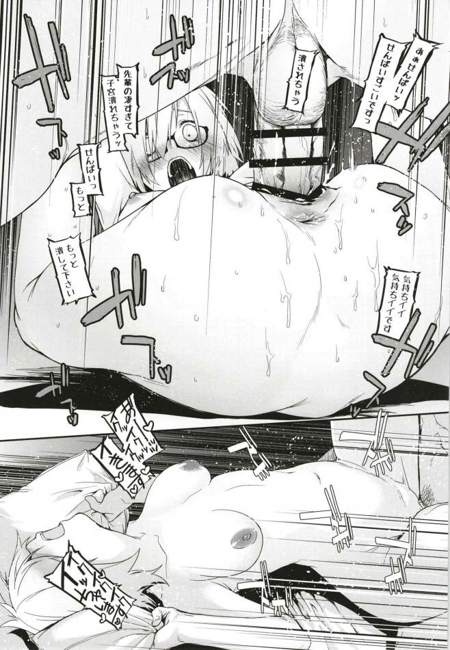 【エロ同人誌 FGO】疲れている先輩におもてなしをするマシュwww水着で一緒にお風呂にはいってご奉仕www【無料 エロ漫画】 (22)