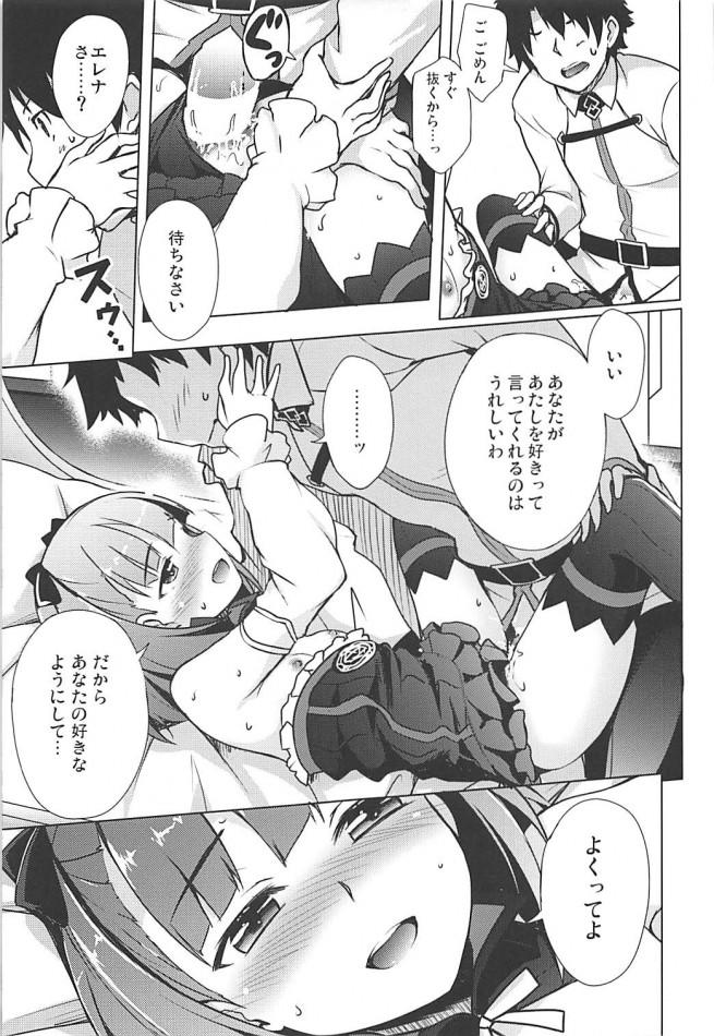【FGO エロ漫画・エロ同人】エレナさんに思いを伝えてSEXしちゃう♡ (9)