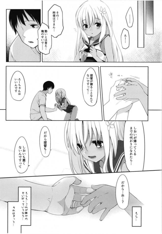 【艦これ エロ漫画・エロ同人】呂500ちゃんとイチャラブSEXしちゃう♡ (30)
