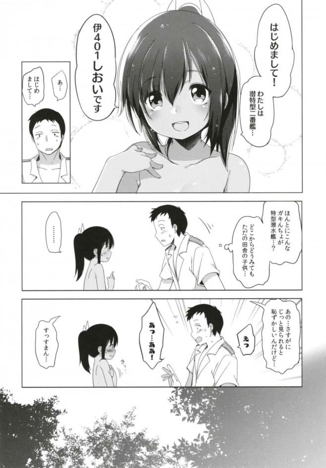 【艦これ エロ漫画・エロ同人】伊401ちゃんとエッチなことしちゃう♡ (9)